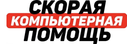 Компьютерная помощь  срочно от 400 руб., 8(800)511-59-05
