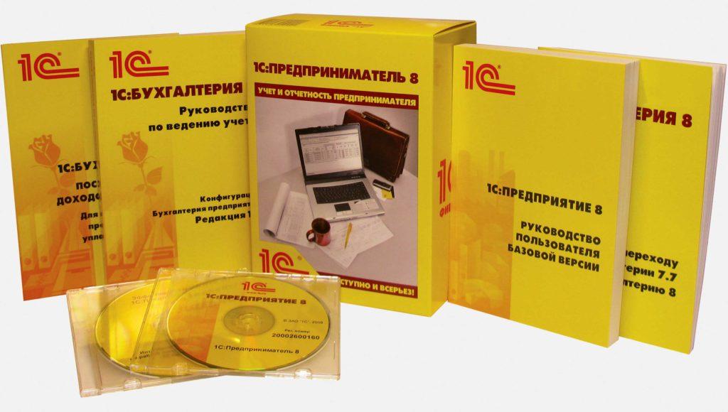 Коробки с программами от 1С желтого цвета.