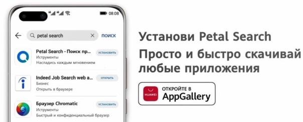 Petal Search - программа для поиска и установки Android-приложений