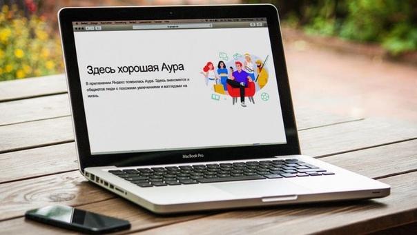 Яндекс сообщают о закрытии своей социальной сети «Аура»