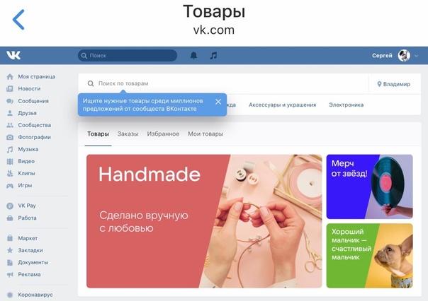 ВКонтакте» объявила о запуске собственного маркетплейса «Маркет» с товарами от пользователей и сообществ.