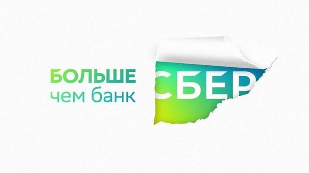 «Сбербанк» анонсировал первую конференцию «СберКонф», посвящённую собственным сервисам и продуктам.