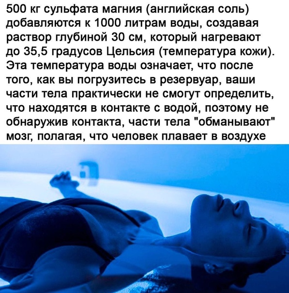Немного о сенсорной депривации:  #сенсорная_депривация #техно...