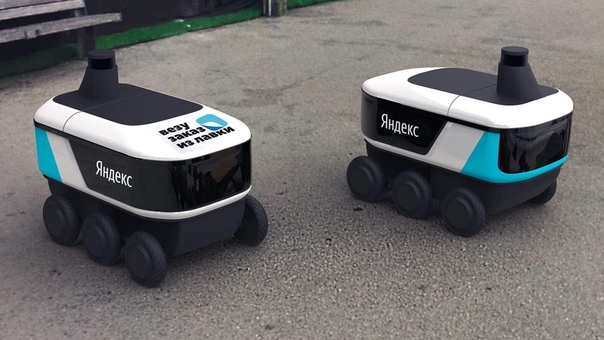 «Яндекс.Ровер» - самоуправляемый робот «Яндекса» который начал доставлять продукты по Москве.