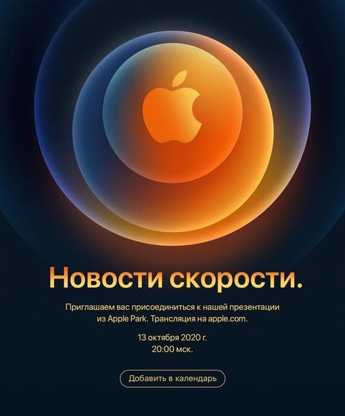 Apple разослала приглашения на вторую осеннюю презентацию.