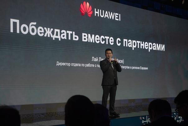 Сегодня заканчивается проходящая в Москве конференция HUAWEI «Цифровое сообщество 2020».